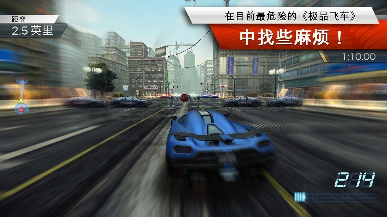 极品飞车17最高通缉手机版下载最新版游戏图1: