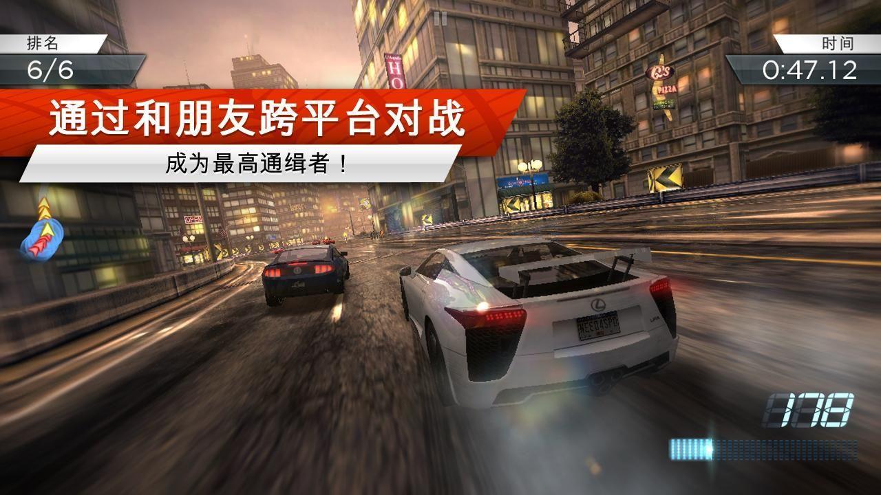 极品飞车17最高通缉手机版下载最新版游戏图2: