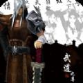 武道之尊官网版