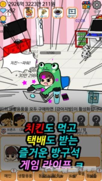 网瘾少女中文汉化版游戏下载图3: