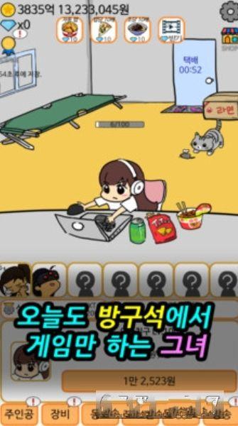 网瘾少女中文汉化版游戏下载图1: