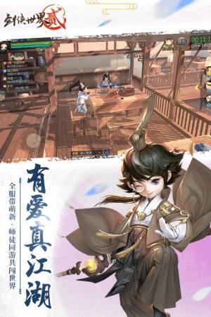 剑侠世界2官网图5