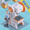 模拟制造商