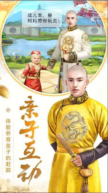 皇上吉祥2H5手游官网公益服下载地址图4: