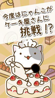 猫咪的蛋糕店安卓版图2