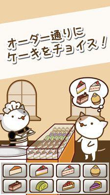 猫咪的蛋糕店安卓版图1