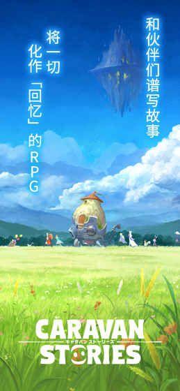 心动网络旅行物语官方网站下载正版游戏安装图3: