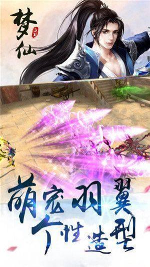 梦仙官方网站图3