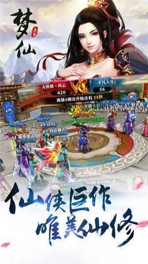 梦仙官方网站图1