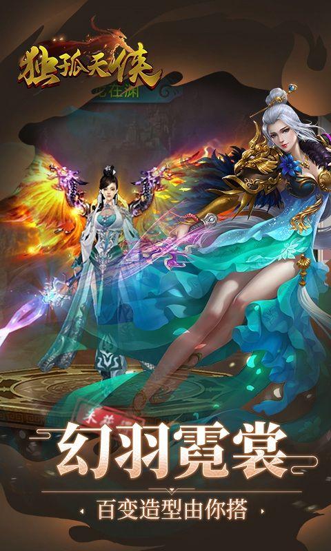 独孤天侠官网下载手游最新版图1: