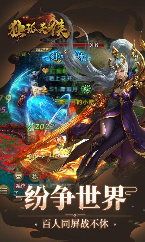 独孤天侠官网下载手游最新版图2: