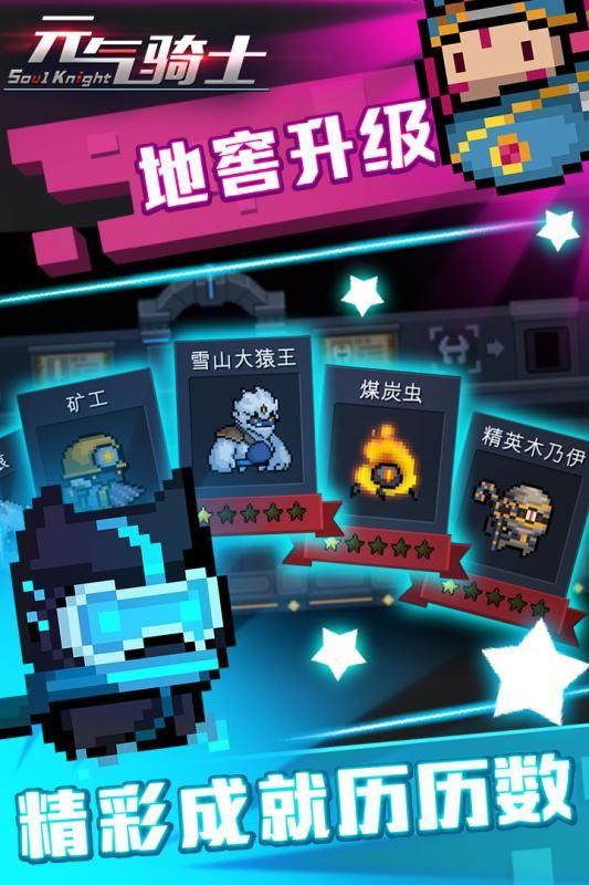 元气骑士2.9.0无限生命无限蓝全人物修改版图片1