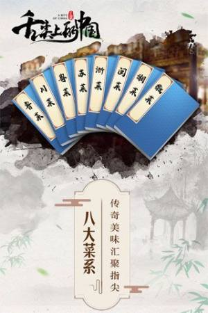 舌尖上的中国图2