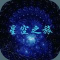 星空之旅mud官网版