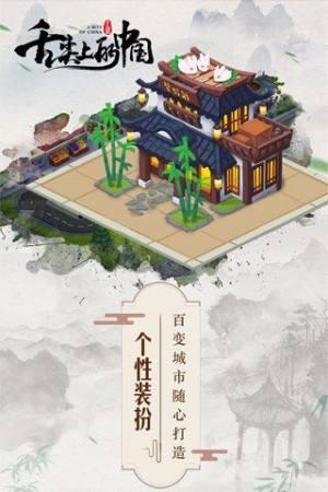 舌尖上的中国图4