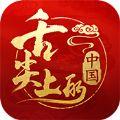 舌尖上的中国游戏官方网站下载正式版 v1.6.11