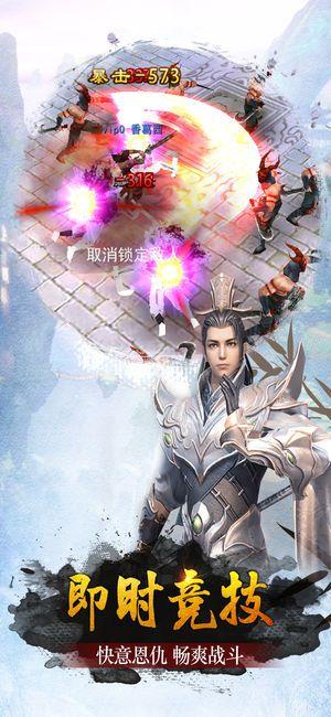 少年蜀山传游戏官方网站下载最新版图3: