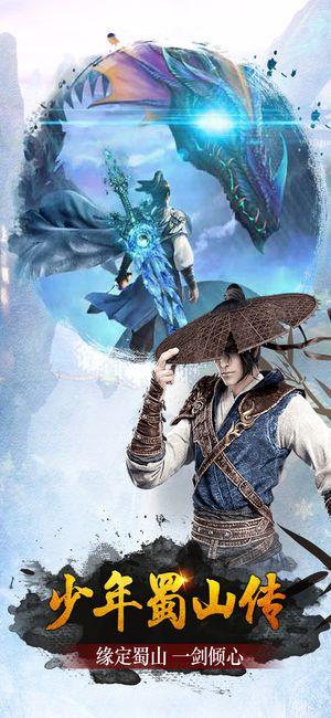 少年蜀山传游戏官方网站下载最新版图1: