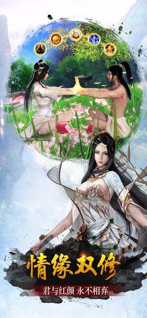 少年蜀山传游戏官方网站下载最新版图2: