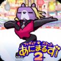 冰上动物2游戏