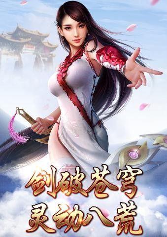剑灵天下手游官网下载最新安卓版图2: