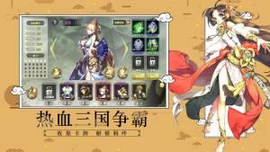 战姬X三国官方网站图1