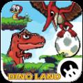 恐龙大陆冒险安卓版