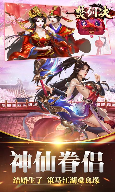 焚剑决3D游戏九游版渠道服下载图2:
