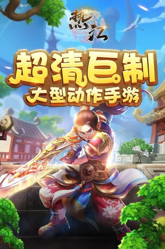 热江官方网站下载手游正式版图1: