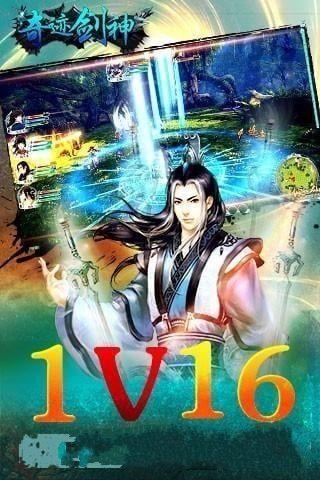 奇迹剑神安卓游戏官网版下载图1: