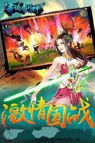奇迹剑神安卓游戏官网版下载图2: