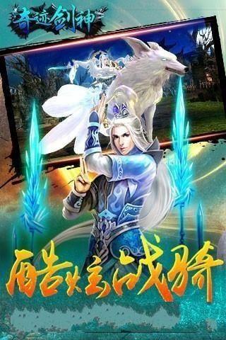 奇迹剑神安卓游戏官网版下载图3: