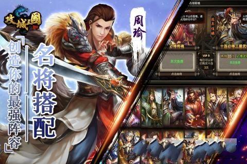 西楚霸业神将无双官方网站版游戏下载安装最新版图4: