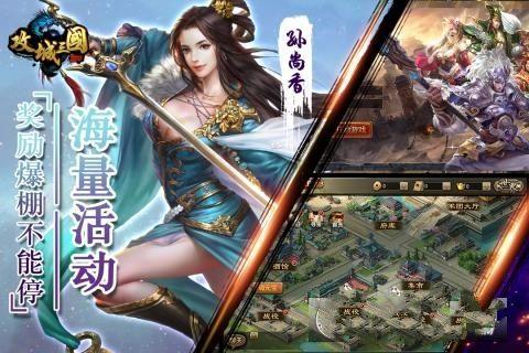 西楚霸业神将无双官方网站版游戏下载安装最新版图3: