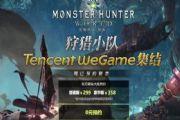 怪物猎人世界WeGame、Steam打擂台:腾讯WeGame售价仅需299元[多图]