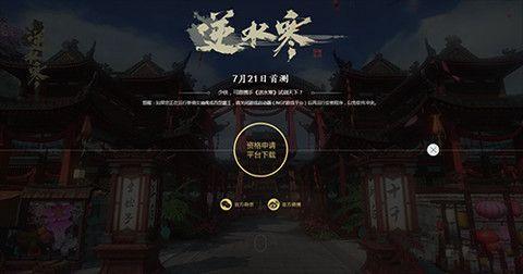 逆水寒时辰活动提醒工具安卓游戏正式版网盘下载地址图4:
