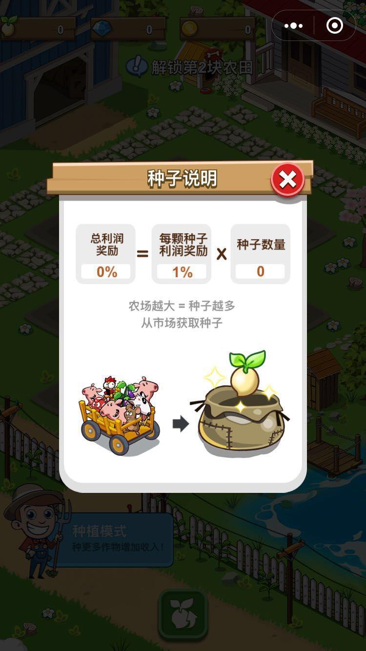 彩虹岛水果之搞怪农场无限金币最新内购修改版下载图4:
