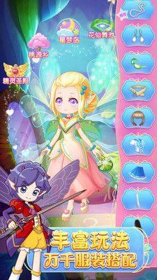 小花仙守护天使修改版图1