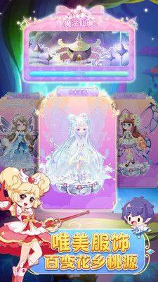 小花仙守护天使修改版图3