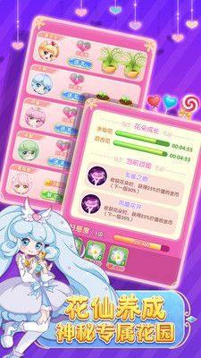 小花仙守护天使修改版图4