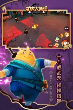 功夫大黄豆官方网站图3