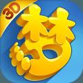 梦幻西游3D官方正版