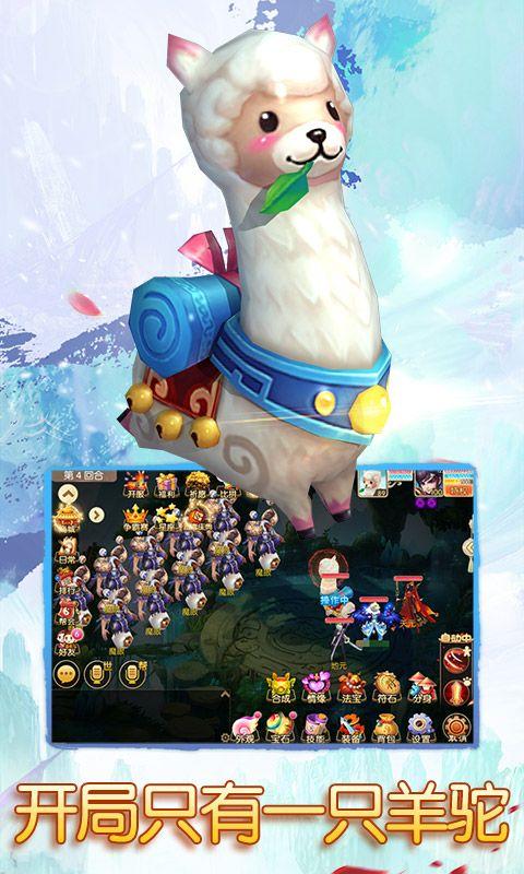 仙语奇缘游戏官方网站版下载正式版图5: