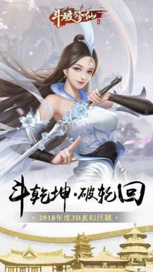 斗破修仙HD官方版图2