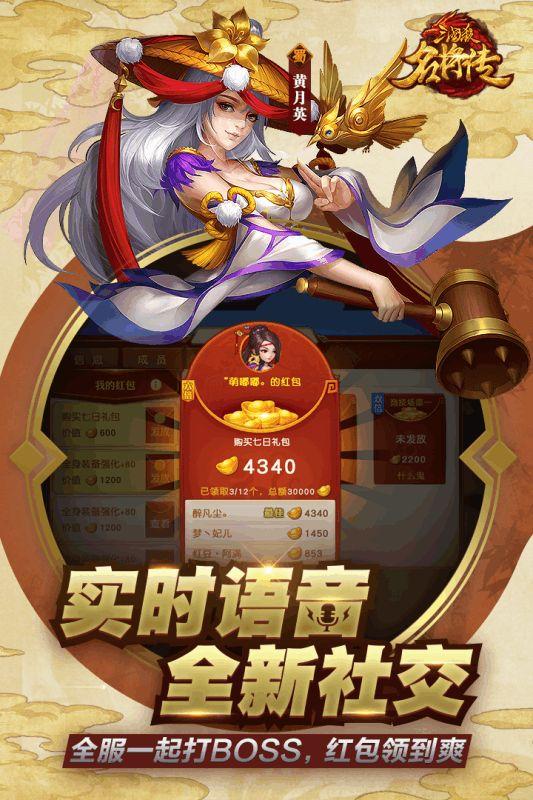 三国杀名将传游戏官方安卓正版下载地址图2: