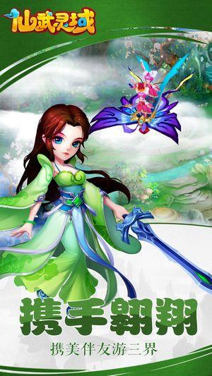 仙武灵域手游下载最新安卓版图2: