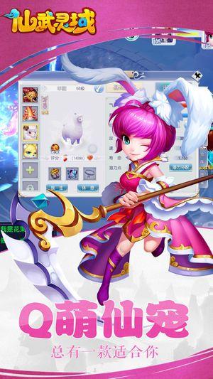 仙武灵域手游下载最新安卓版图3: