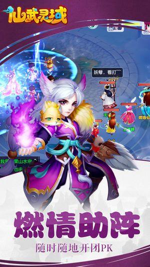 仙武灵域手游下载最新安卓版图1: