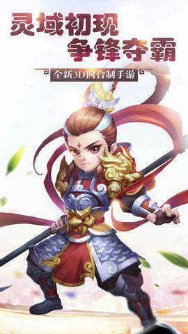 仙武灵域手游下载最新安卓版图4: