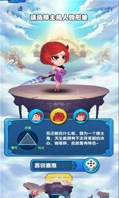 小妖来巡山官方网站版手机游戏下载地址图2: